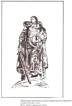 Памятник советскому солдату рисунок