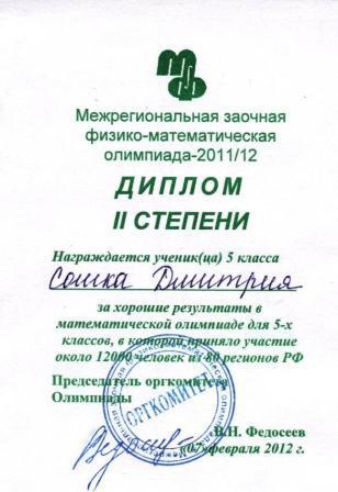 Олимпиада 2012 по русскому сочи спорт